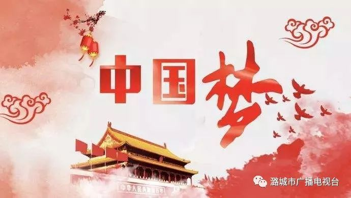 中国梦 祖国颂 用歌曲讴歌中国梦,阐释中国梦,唱响中国梦,对凝聚各