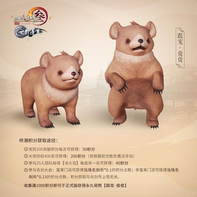 《剑网3》技能二改今晚直播 体服终测送永久熊宠