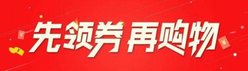 从淘宝优惠券的变迁看中国的消费升级-第2张图片