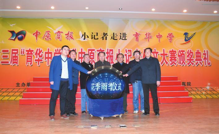 邯郸:中原商报《花季雨季》小记者周刊创刊一周年