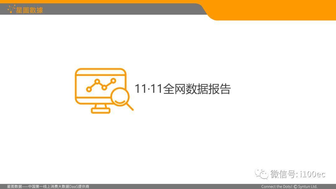 双11报告 2018双十一全网