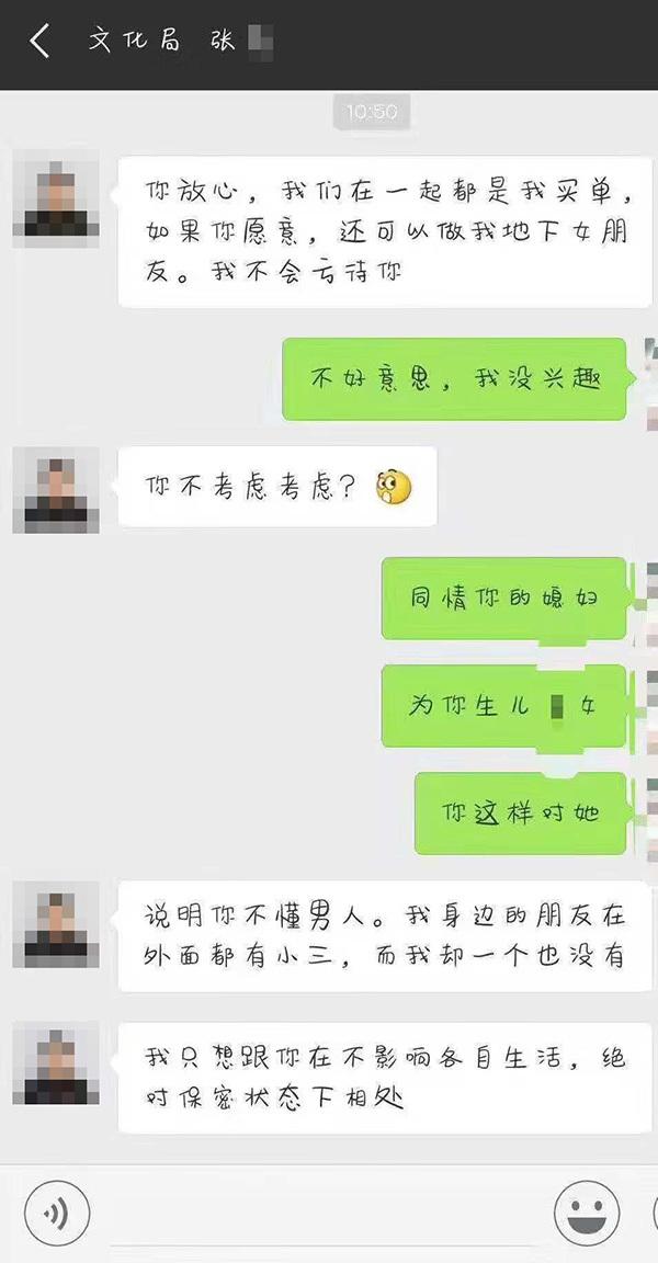 """孝感圖書館回應""""男職工微信騷擾女子"""":微信被盜,警方介入"""