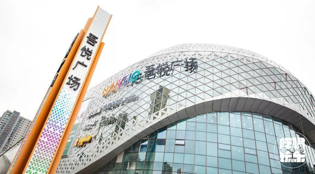 ����yki��j9�m9n�_吾悦广场终于要开了,100万人都沸腾了.