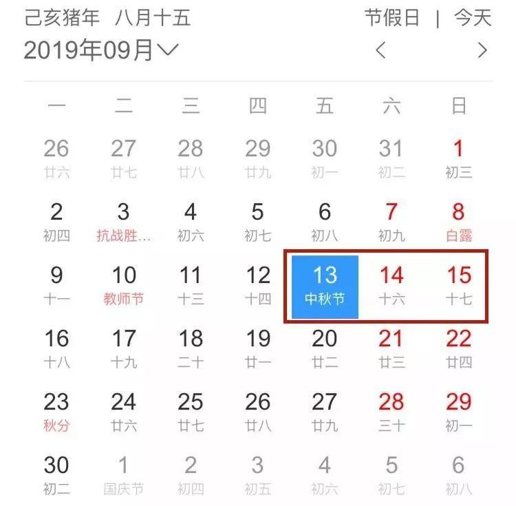 2019年中秋节放假安排图片