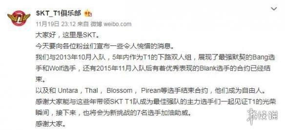 SKT宣布重组 faker留队 其余7人全部离队