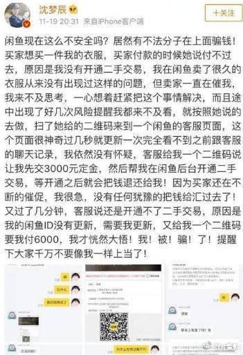 杜海涛当托被扒:亲,还有同款吗? 盘点曾被骗的明星