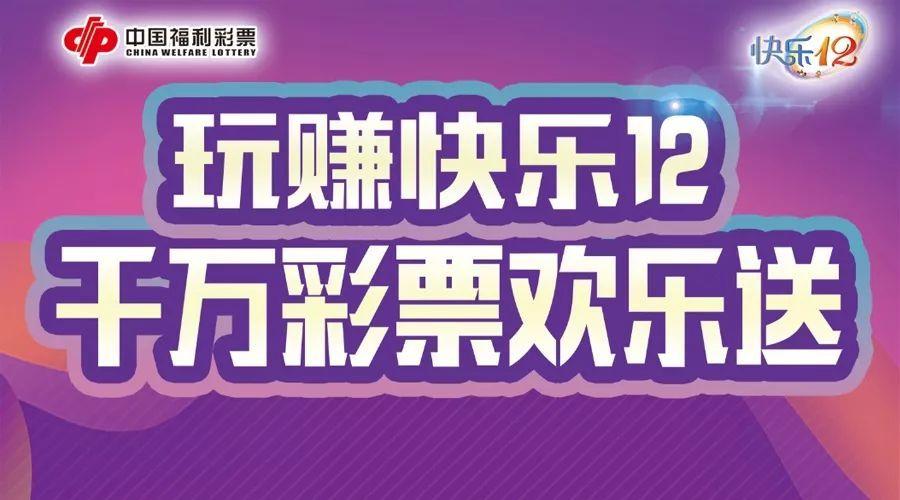 遼寧福彩快樂12