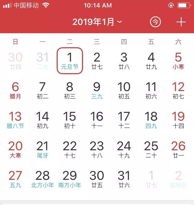 2019年放假时间表公布,广州人可能多11天假!