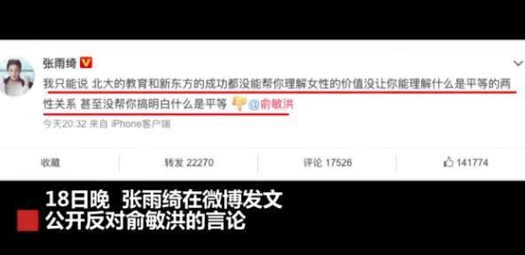 """楊八里:俞敏洪說""""女性墮落"""",新東方女性學員太少?"""