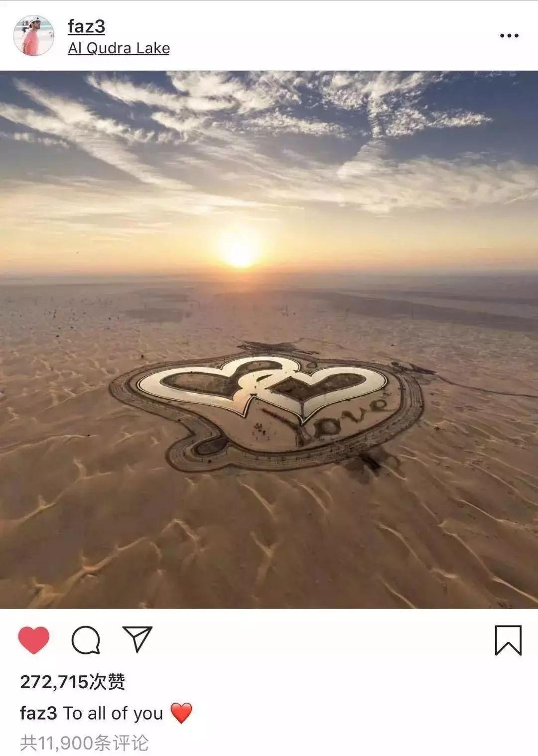 迪拜王储ins给660万粉丝示爱:给大家一个心形湖