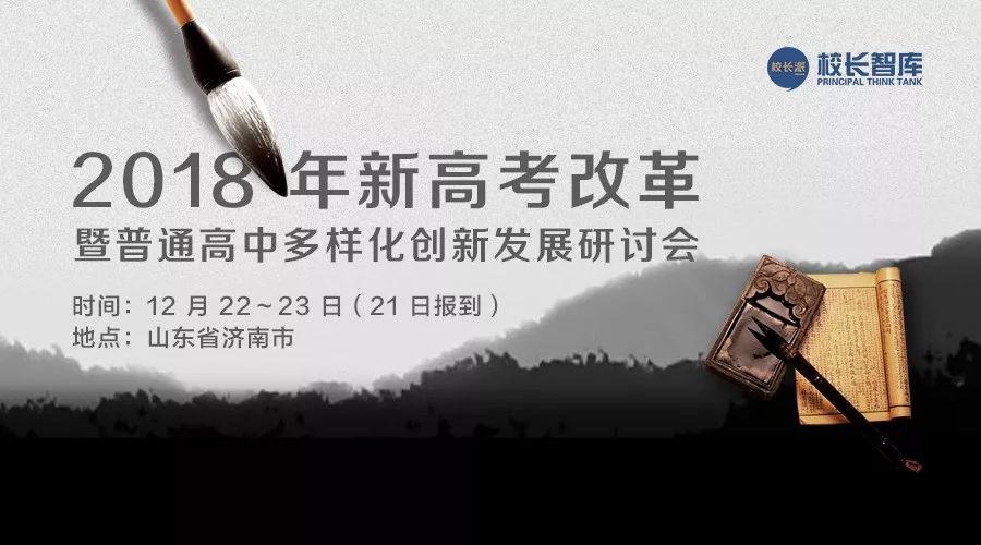 """""""新高中・新高考""""2018 年新高考改良暨平凡高中多样化创新成长(责编保举:高测验题jxfudao.com)"""