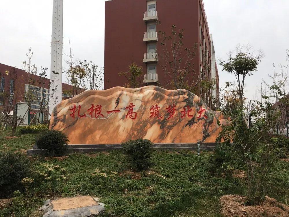 """河南省汝州市第一高级中学励志""""三教学""""启动v教学_大步网页教程切片图片"""