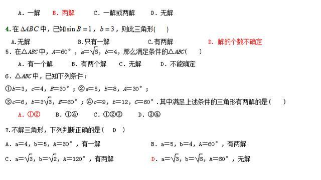 高中数学丨解三角形分类清算,只发一次,凶猛提议保藏!(责编保举:高测验题jxfudao.com)