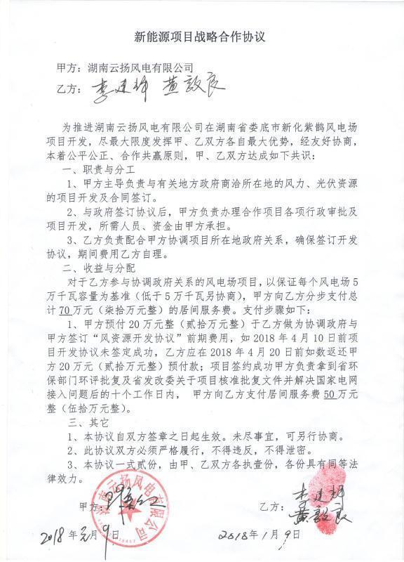 退休官员谎称和县长关系硬须请客送礼 被爆骗取20万不退反勒索