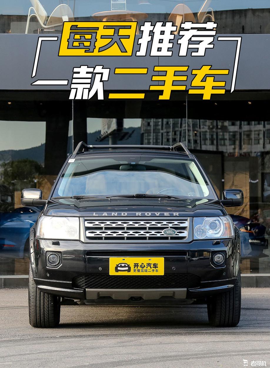 快乐车:路虎最可靠最便宜的SUV,体验2012年的Freelander 2