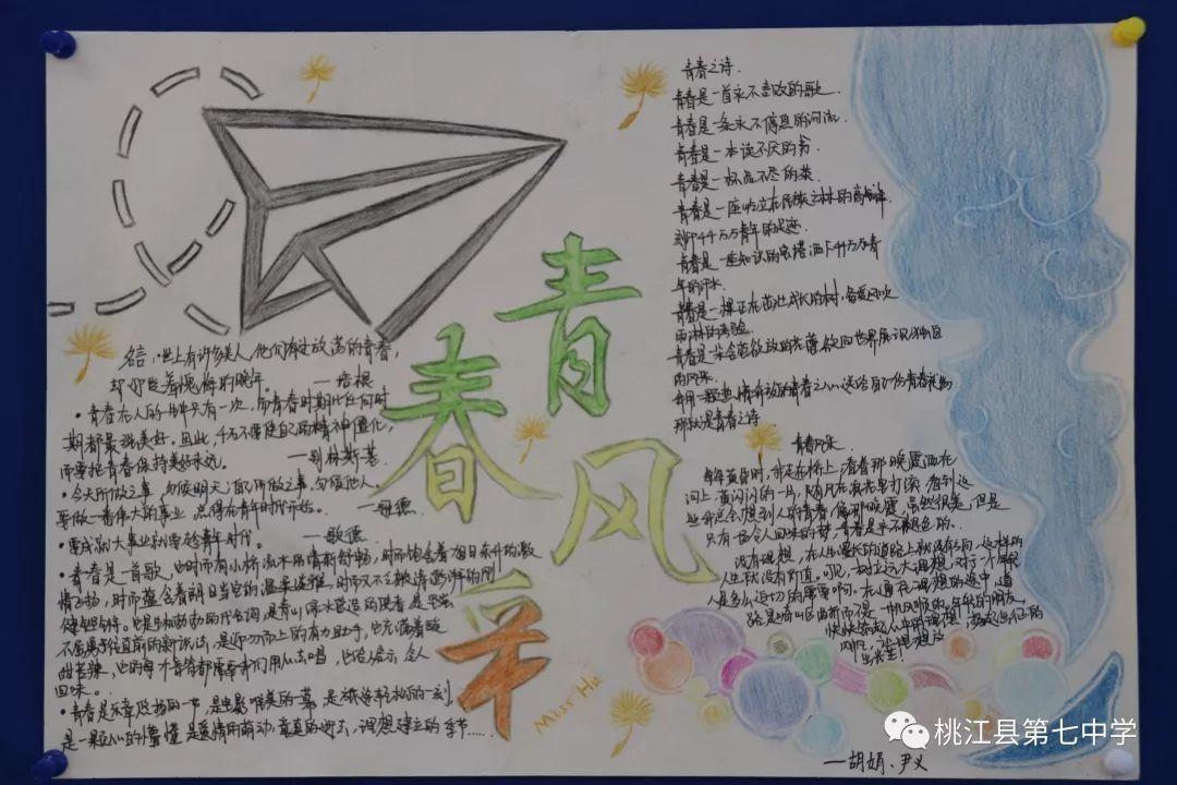 图说七中(三) 第三届校园文化艺术节之教师手抄报展示