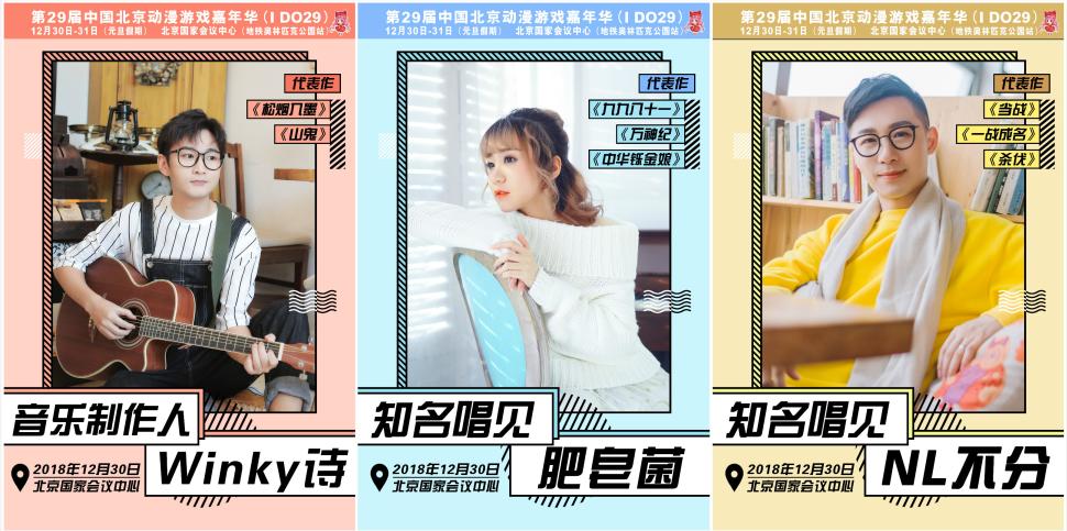 【IDO29漫展】I DO29漫展震撼官宣来袭!快来和爱豆们一起跨年哟!!!