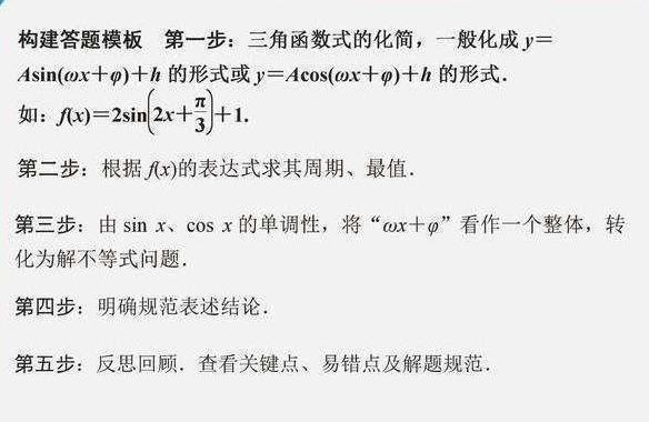 先生清算:高中数学翻来覆去就考这11个模板,吃透后果稳!(责编保举:数学试题jxfudao.com/xuesheng)