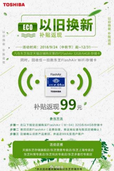 """东芝开展FlashAir WiFi SD存储卡""""以旧换新""""优惠活动!"""