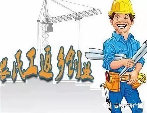 吉林省农民工返乡创业基地最高可获80万元补助