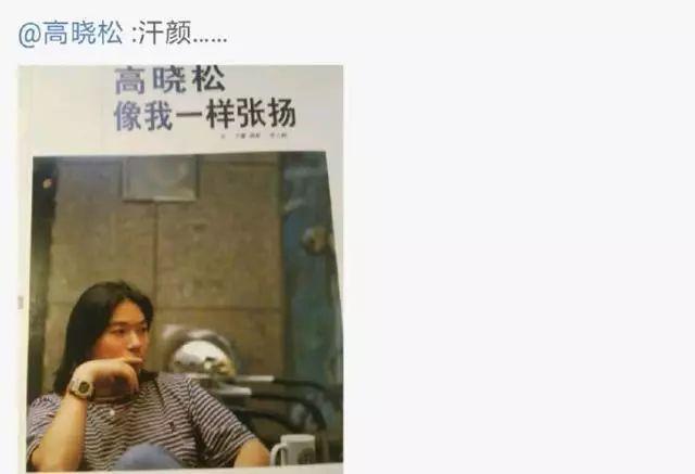 高曉松微博曬18年前舊照,評論瞬間炸了,網友:歲月就是強硫酸!