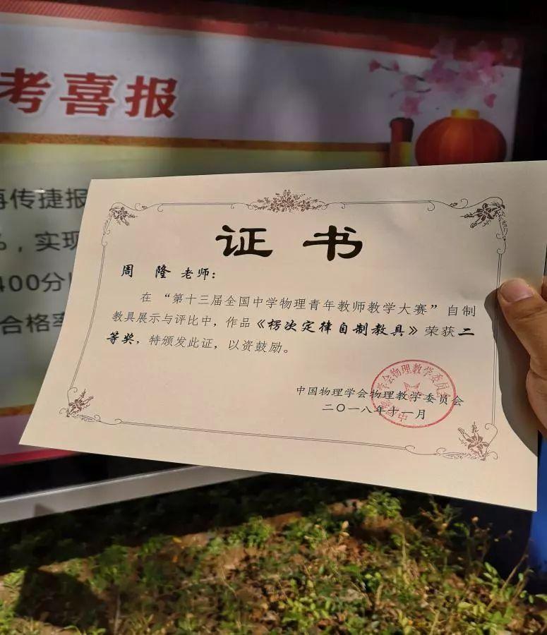 青年:成都七中唐齐林喜报在第十三届物理中学全国小学老师清华园初中图片