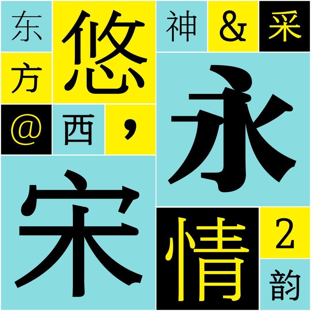 第一代中文屏显宋体 方正悠宋