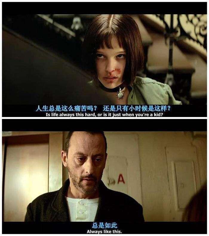 电影�:(_电影《这个杀手不太冷》里面一段经典对话,马蒂尔德问莱昂: \