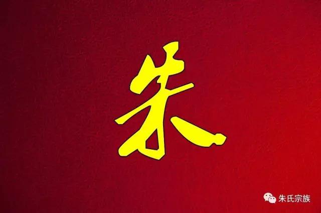 姓朱的人口_齐姓有多少人口 齐姓起源及分布