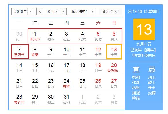 2019年中秋节放假安排: 2019年9月13日-9月15日, 2019年10月1日至10图片