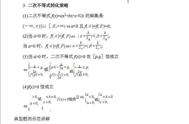 高中数学:重点难点常识归纳详解大全(状元清算)凶猛提议保藏!(责编保举:高中数学zsjyx.com)