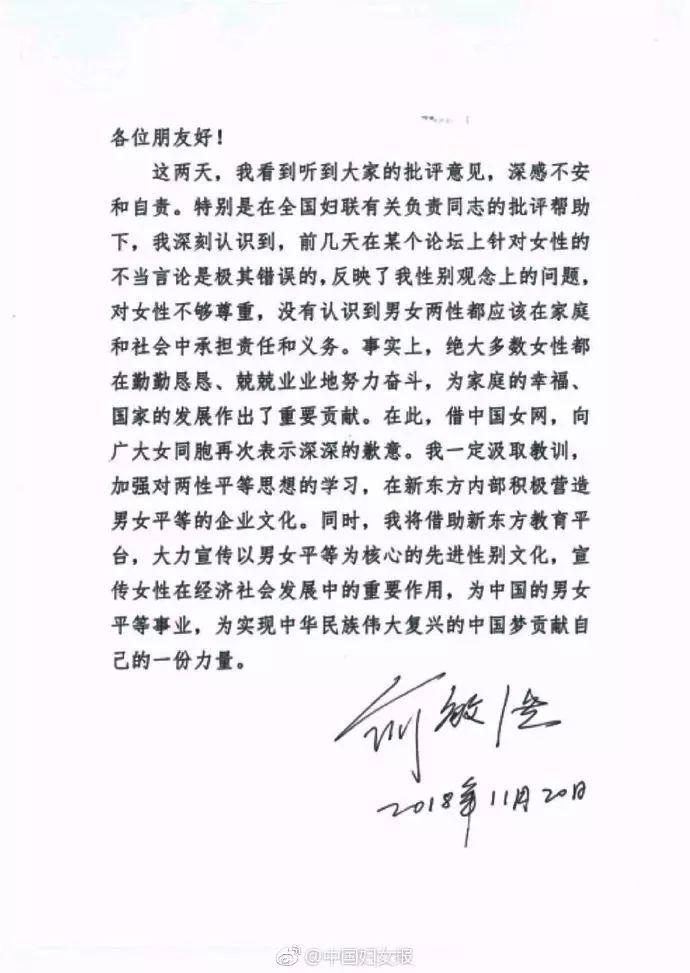 俞敏洪到全国妇联机关向广大女同胞诚恳道歉;罗永浩回应酷派子公