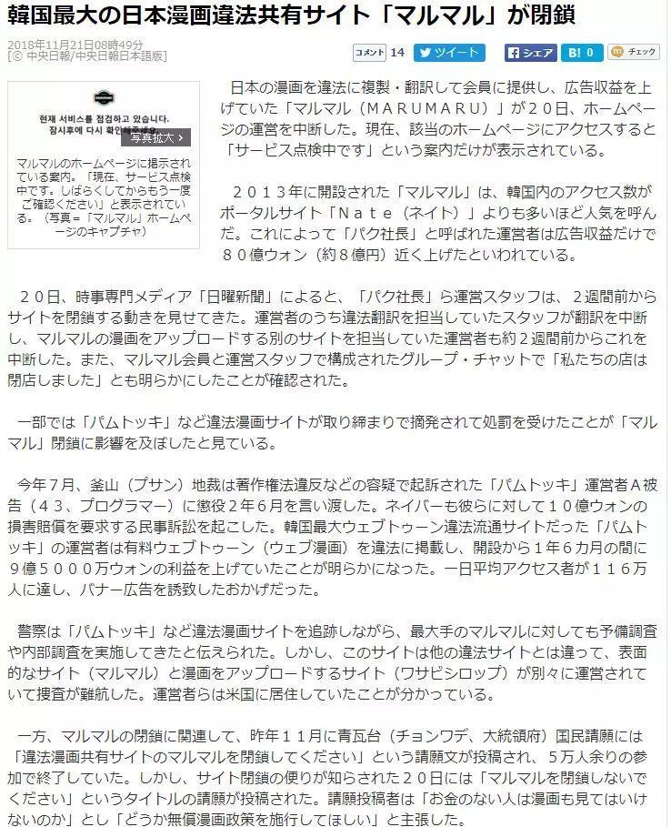 日報 語 版 日本 中央