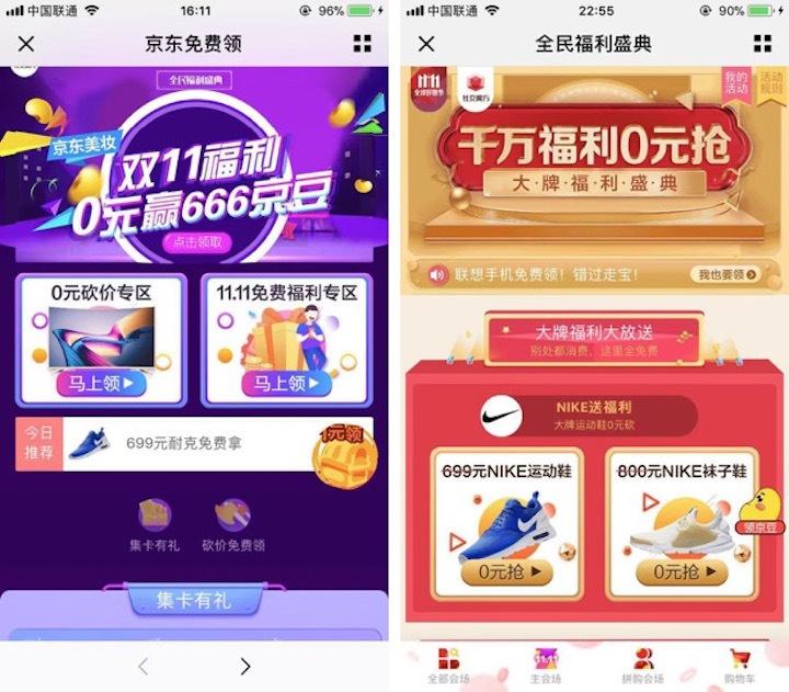 京东微信手Q购物11.11FUN肆购,沉浸式营销赢心95、00后