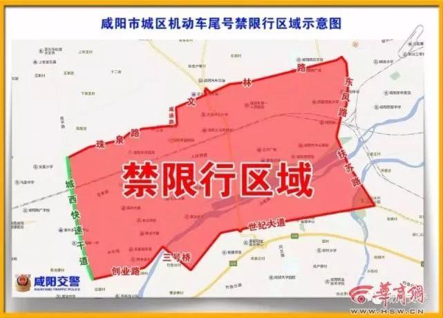 注意!武功县继续常态化限行,附咸阳冬防期限行罚单!图片