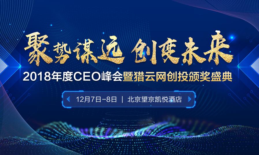 """汇集4000+各产业创业精英,猎云网创投盛典致敬""""中国创新力量"""""""