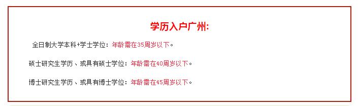 广州学历入户