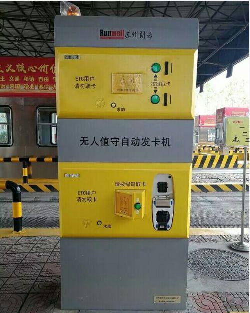 晋城两大收费站启用自助发卡机