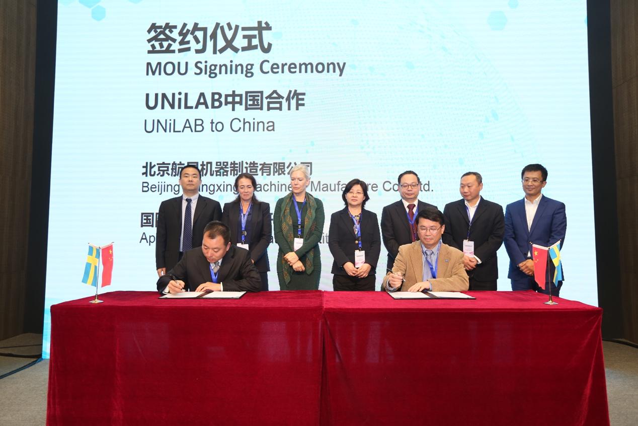 第三届中国瑞典创新创业论坛在京召开
