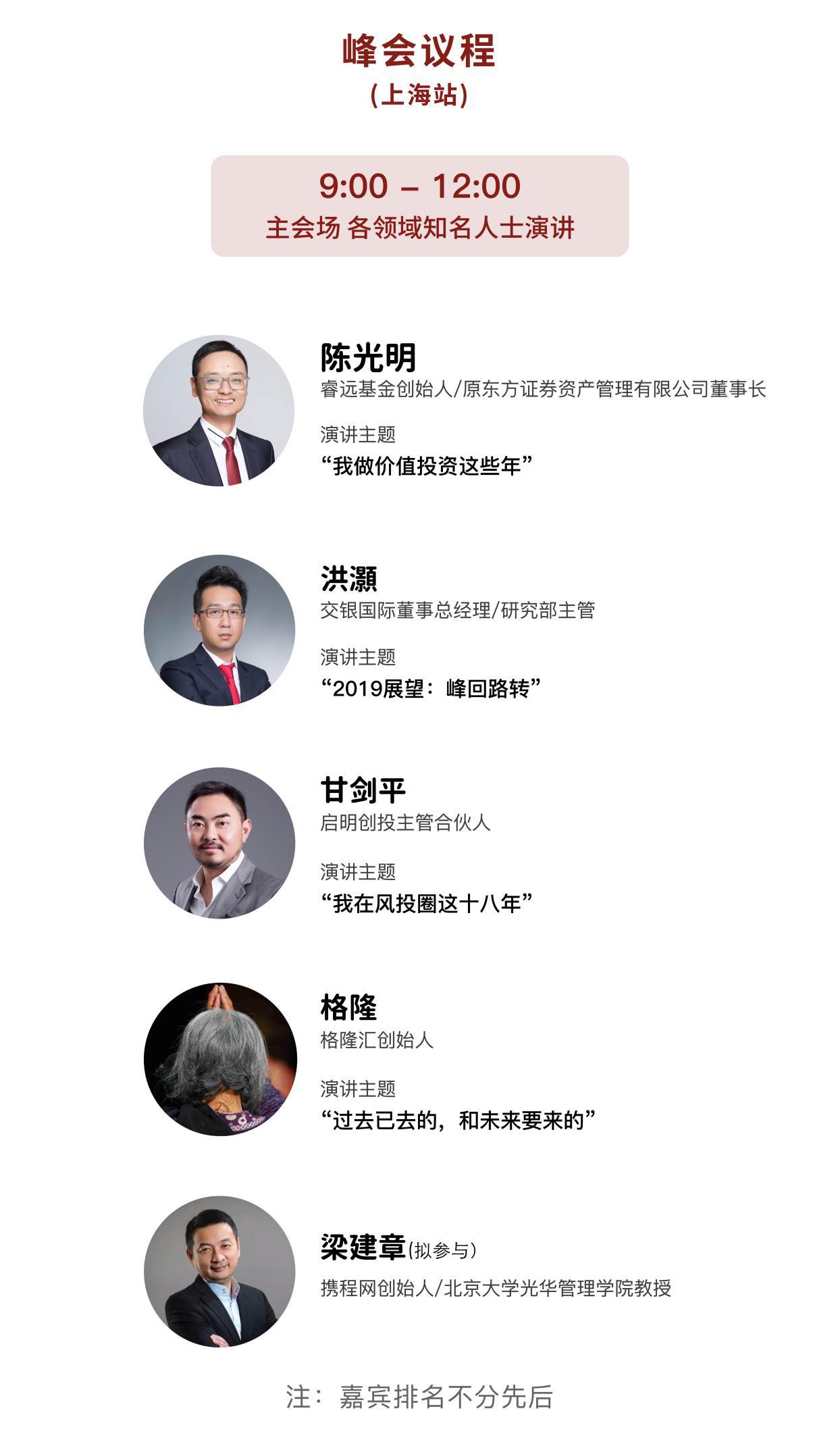 """2018""""决战港股""""海外投资系列峰会即将召开"""
