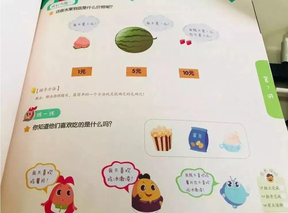 8年龄学思想发蒙有TA就够了(责编保举:数学试题jxfudao.com/xuesheng)