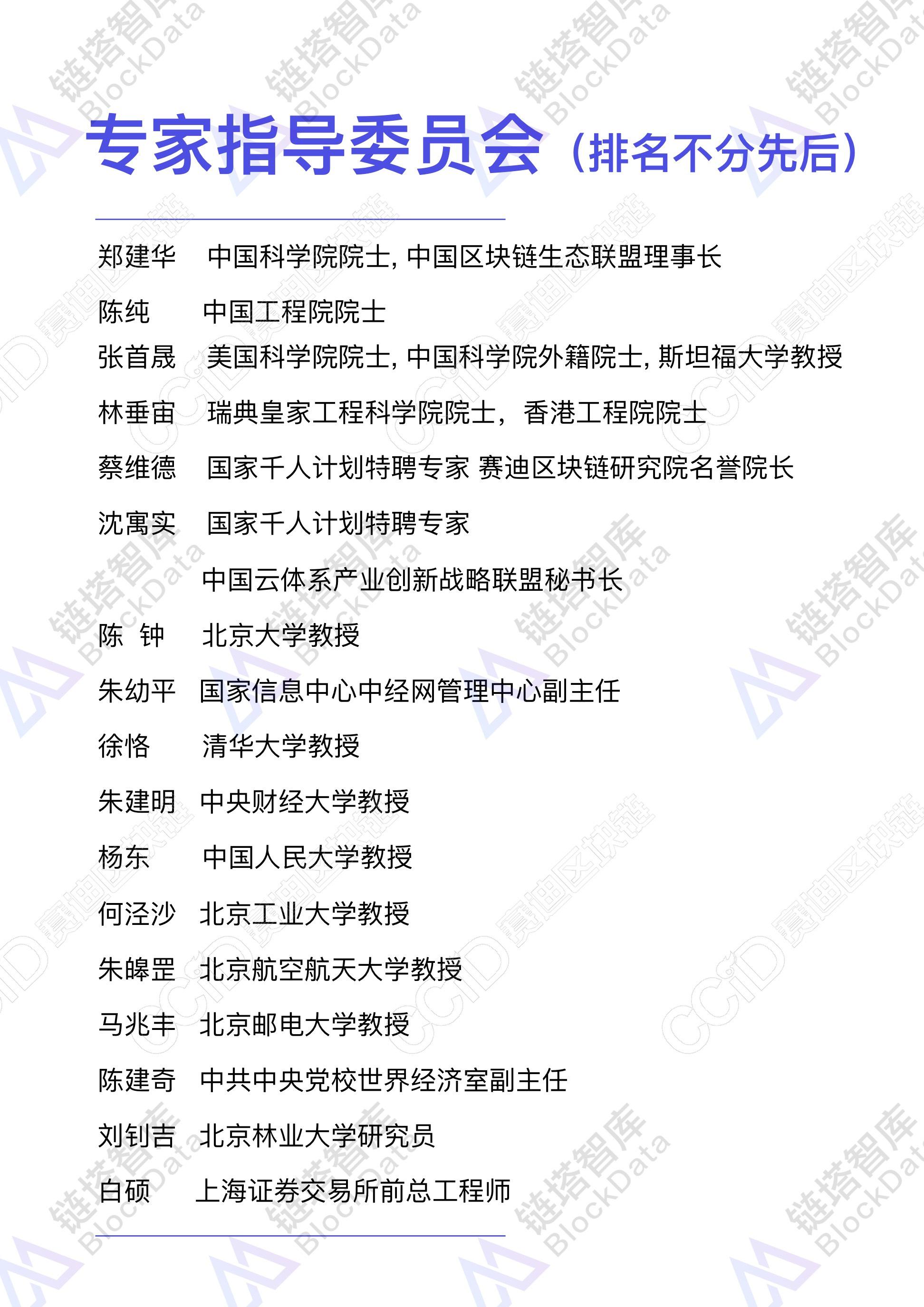 链塔智库联合工信部赛迪区块链研究院发布2018中国区块链优秀企业名录