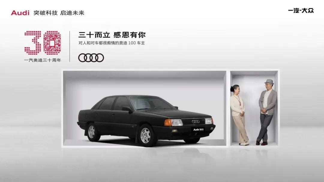 大周说车一汽奥迪三十而立立出了与时俱进的豪华车品牌代名词_河