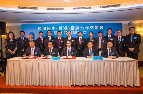 邓清河出席巴中(香港)投资合作交流会签约仪式
