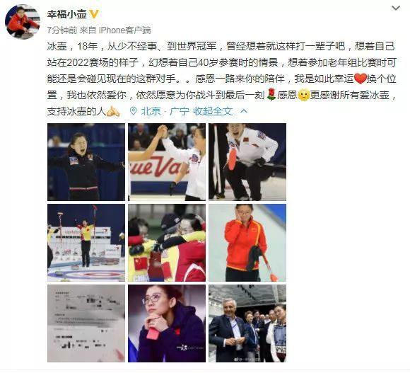 王冰玉宣布退役,中国女子冰壶黄金一代正式谢幕