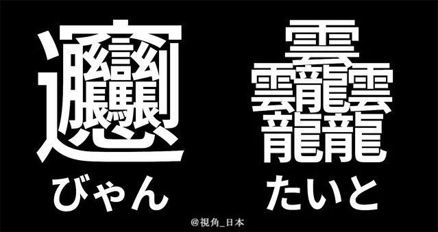 今日趣闻 防爆部队出动 幼儿园内的可疑物品竟然是 日本笔画最多的两个汉字