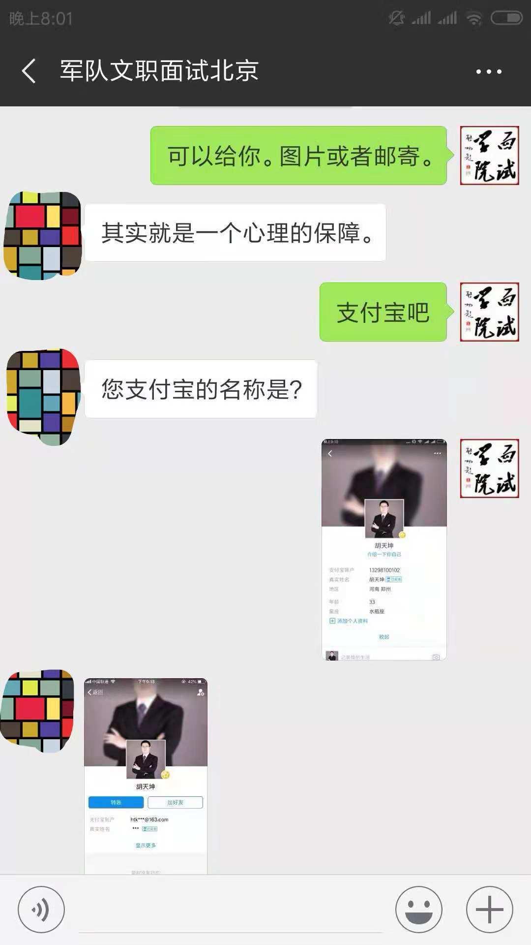 2019年广东选调生考试资格复审和面试公告(图3)