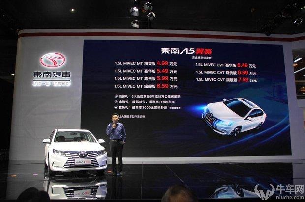 广州车展:东南汽车A5翼舞全新上市售价499万元起_七星彩开奖直播