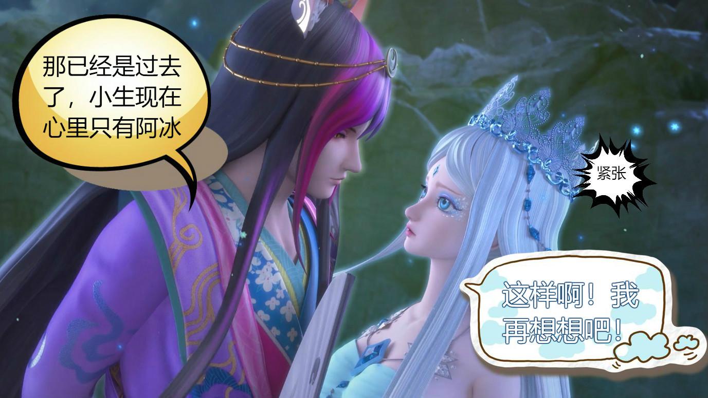 叶罗丽小剧场:颜爵向冰公主求婚,舒言气得给颜爵取了一个外号图片