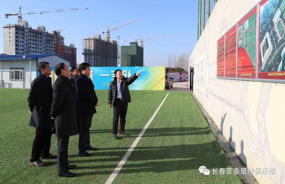 【亚泰动新闻】省体育局局长张瑞林莅临亚泰足球基地调研